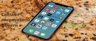 iphone-xs сколько озу