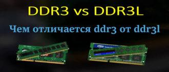 отличие ddr3 от ddr3l
