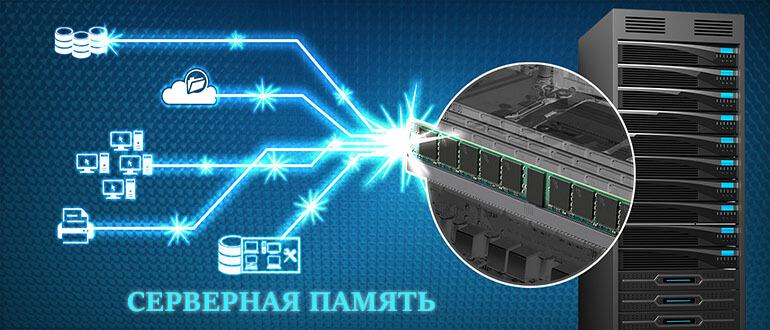 server-memory