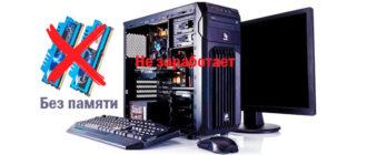 без оперативной памяти компьютер не заработает