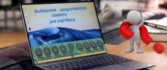 Подбор оперативной памяти для ноутбука