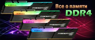Все о памяти DDR4