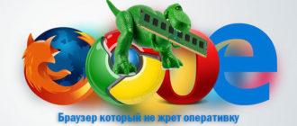 Выбираем браузер который не жрет оперативку